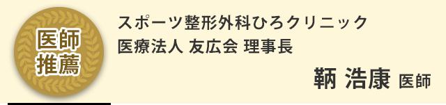 スポーツ整形外科ひろクリニック 医療法人 友広会 理事長 鞆 浩康 医師