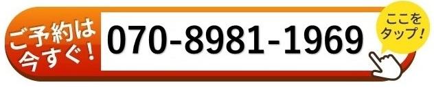 まずはお電話でご相談ください 電話06-6371-5678